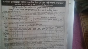 uttarakhand job Govind Pashu Vihar National Park and Sanctuar