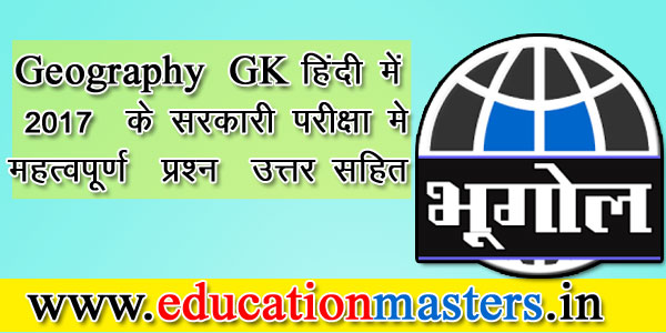 geography-gk-in-hindi