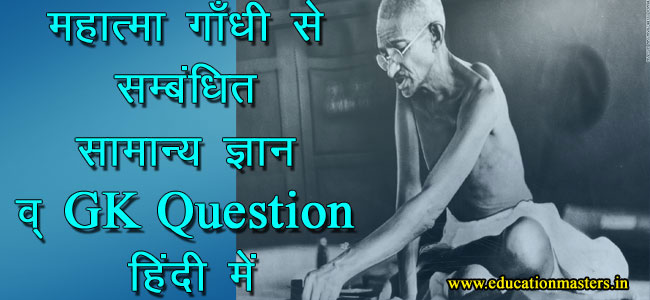 mahatma-gandhi-gk-in-hindi
