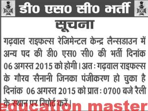DSC-Recruitment-Garhwal-Rifles-Lansdowne