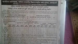 uttarakhand job Govind Pashu Vihar National Park and Sanctuar