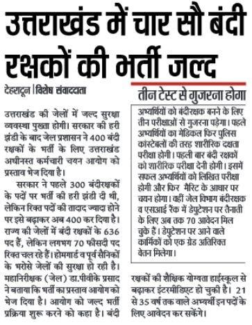 Bandi-Rakshak-Prison-Guards-Recruitment-in-Uttarakhand