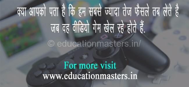 interesting fact in hindi