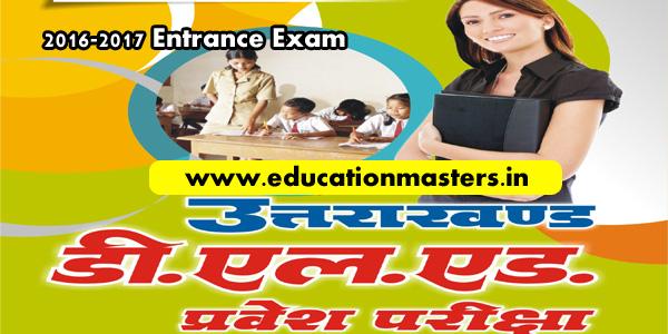 uttarakhand-diet-d-el-ed-entrance-exam-2016-2017