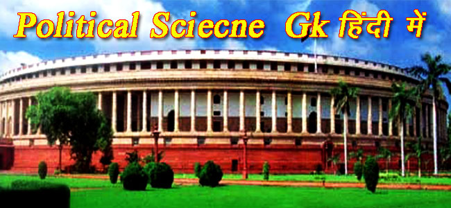 Indian Political GK in in hindi for 2017 Government Exam