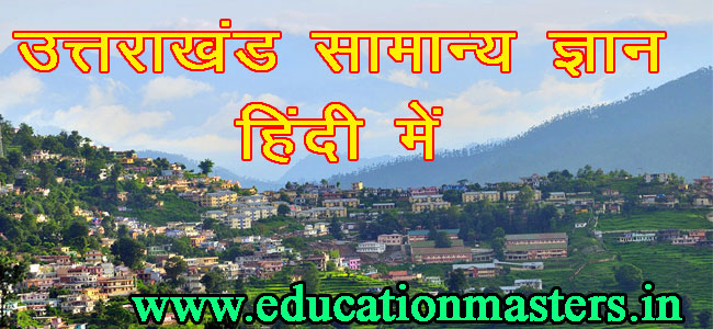uttarakand-general-knowledge- 2017-exam