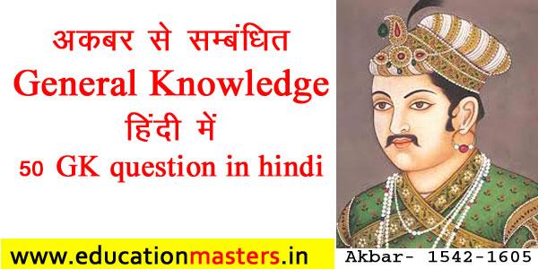 akbar-gk-in-hindi