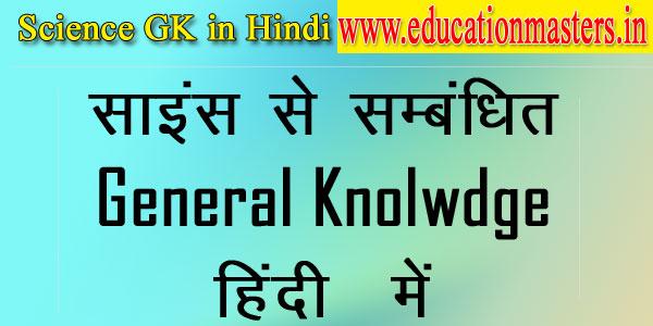 science-gk-in-hindi