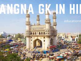 telagana gk in hindi